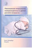 Гузева В., Александрович Ю. Неотложная неврология новорожденных и детей раннего возраста
