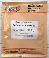 ТМ КОУЕЛ Капуста белокачанная Харьковская зимняя 100г