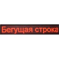 Бегущая строка для рекламы Advertising 103*23 R, красное свечение, рекламная доска, рекламная вывеска, бегущий текст
