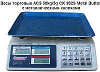 Весы торговые ACS 50kg/5g CK 982S Metal Button, электронные, нержавеющая сталь, весы магазинные, весы для торговли