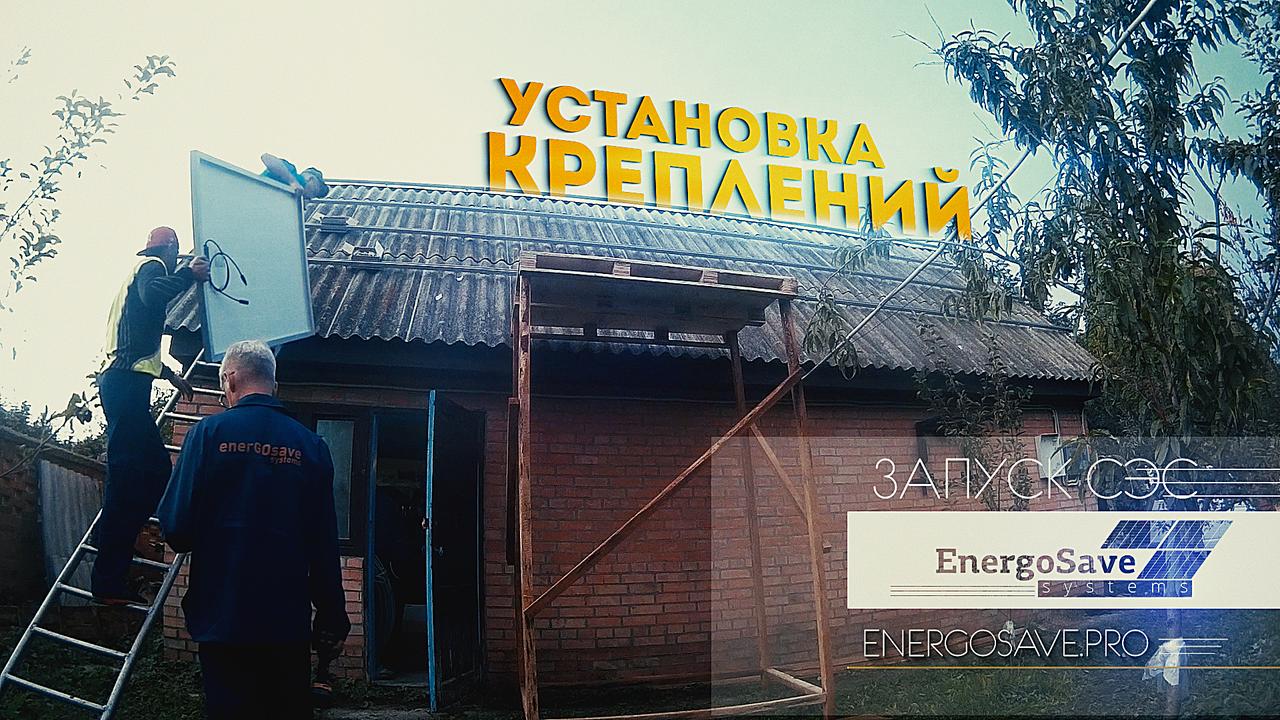 Монтаж солнечной электростанции