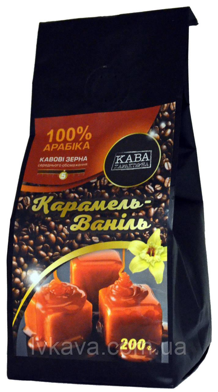 Кофе в зернах Кава Характерна Карамель-ваниль 100% арабика,  200 гр