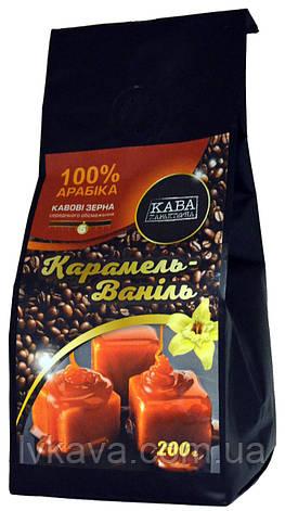 Кофе в зернах Кава Характерна Карамель-ваниль 100% арабика,  200 гр, фото 2