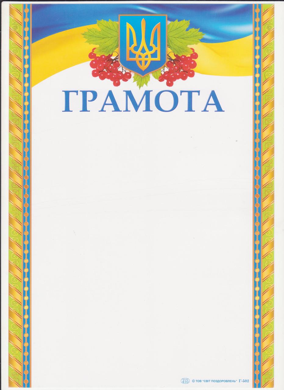 "Грамота ""Калина"" Г-502"