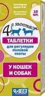 Четыре с хвостиком, 10 таб. - препарат для регуляции половой охоты у кошек и собак