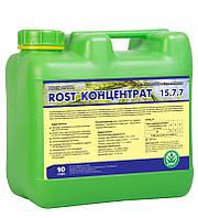 Органо-минеральное удобрение Rost (Рост) концентрат азотное NPK 15.7.7, 10 л, Украина