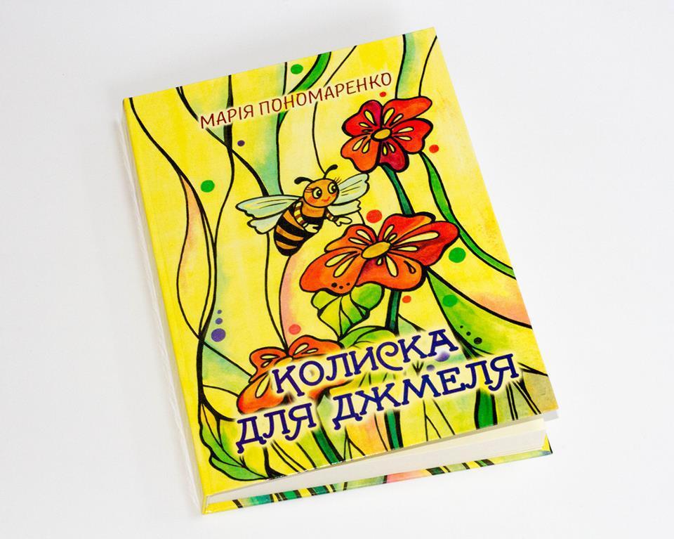 """""""КОЛИСКА ДЛЯ ДЖМЕЛЯ"""" Марія Пономаренко"""