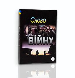 Книги учасників бойових дій (АТО)/ВЕТНАМЕТ