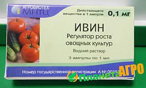 Регулятор роста овощных культур Ивин 3 мл, Агробиотех (Украина)