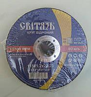 Круг отрезной по металлу СВИТЯЗЬ -115х1,2х22,23мм (73624)