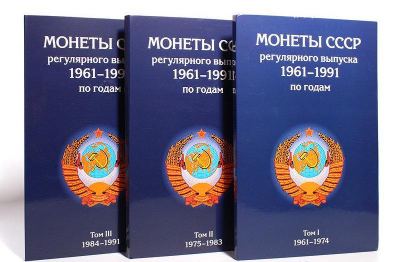 Комплект альбомов « Монеты СССР регулярного выпуска 1961-1991гг.»(погодовка)