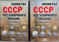 Комплект альбомов в 2-х томах для монет СССР регулярного чекана 1961-1991 гг. , фото 1