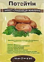 Регулятор роста картофеля Потейтин 10 мл, Агробиотех (Украина)