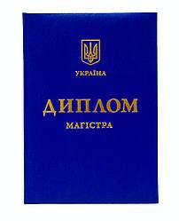 Обкладинка для диплома, напівм'яка, синя,, синя, магістр