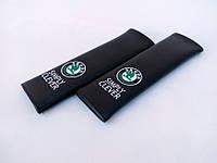 Подушки накладки на ремни безопасности Skoda черные