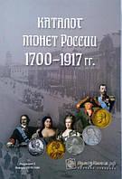 Каталог Монеты Царской России 1700-1917 гг.