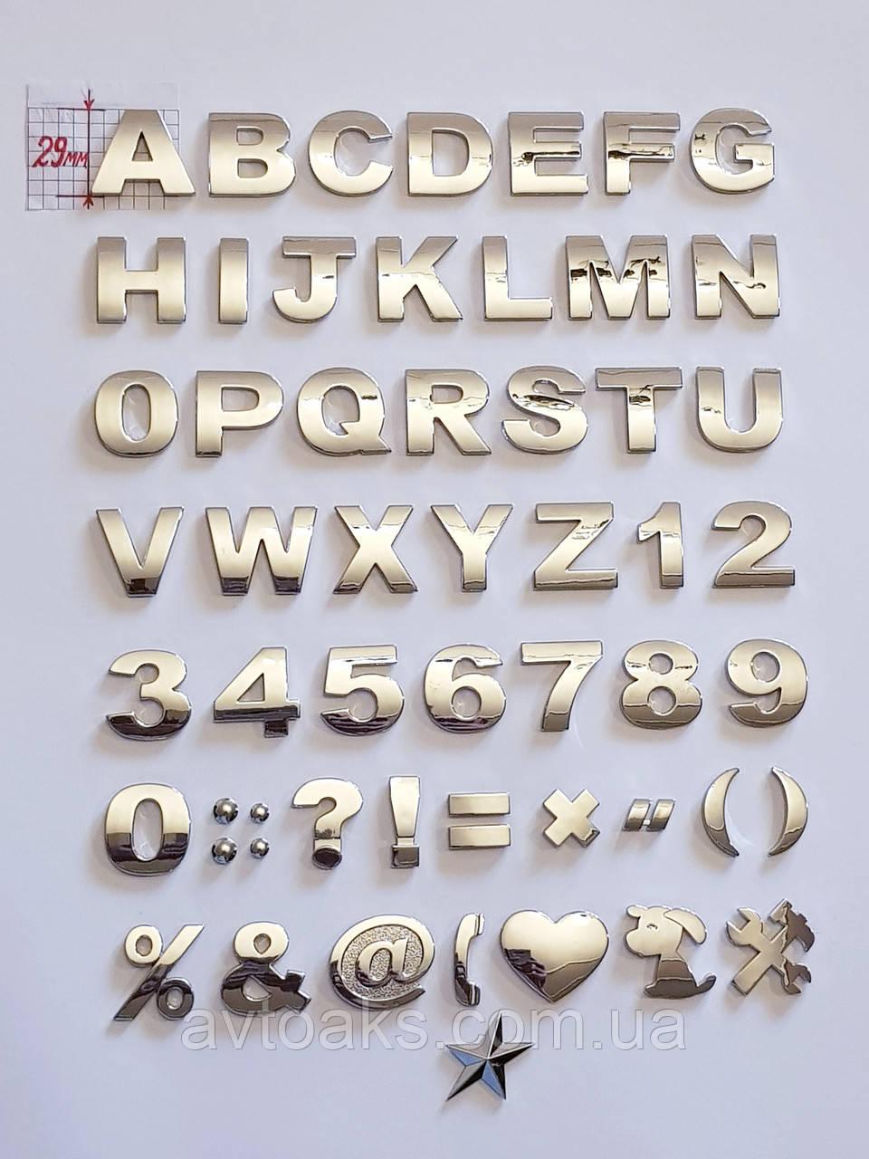 Авто буква, цифра, символ, значок, 3D - хром