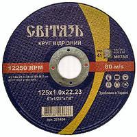 Круг отрезной по металлу СВИТЯЗЬ -125х1,0х22,23мм (73626)