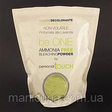 Осветляющая пудра супра Personal Touch Be.ONE ammonia FREE bleaching powder с ароматом лаванды, 450 г