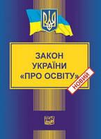 """Закон України """"Про освіту"""". Новий"""