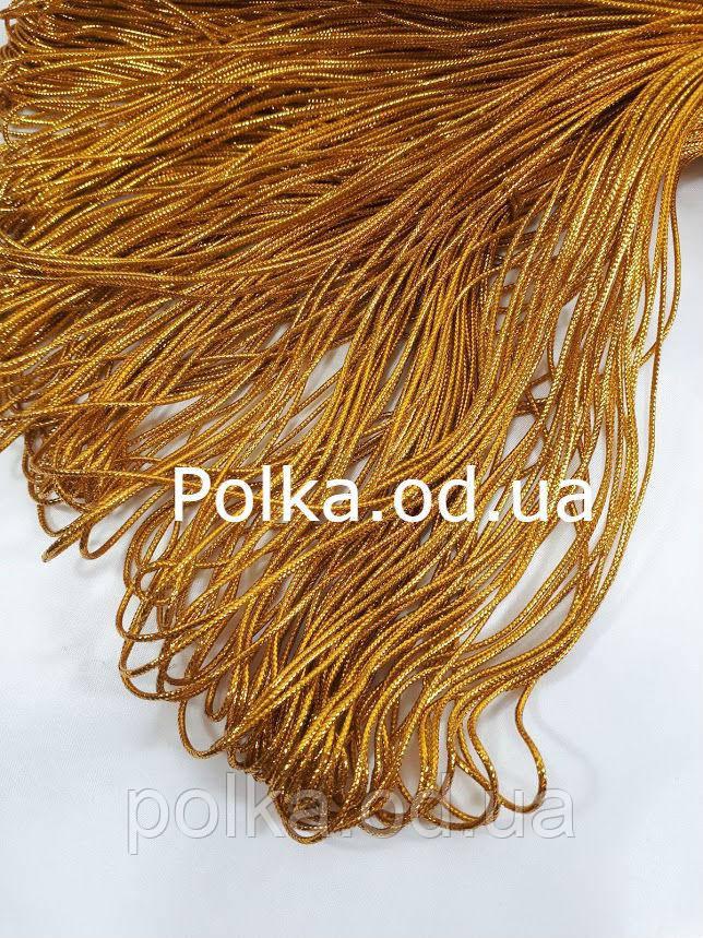 Кручений Шнур вузький,колір червоне золото(ширина 1.5 мм)зі стрижнем всередині