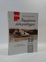 10 клас Світова література ХРЕСТОМАТІЯ Весна 10 клас Зарубіжна література