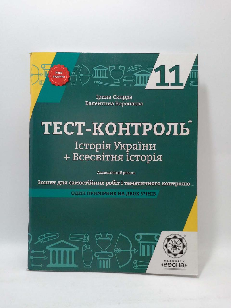 Весна Тест контроль Історія України 11 клас Історія всесвітня 11 клас