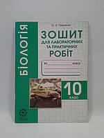Весна Робочий зошит Біологія 10 клас Павленко Для лабораторних та практичних робіт