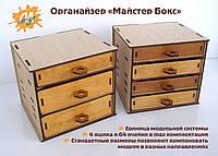 Модульный органайзер «МАЙСТЕР БОКС»