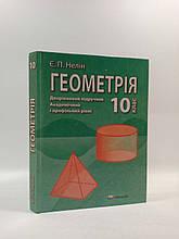 10 клас Геометрія АКАДЕМІЧНИЙ і ПРОФІЛЬНИЙ рівні Нелін Дворівневий підручник Гімназія