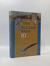Русский язык 10 клас Уровень стандарта Баландина Грамота