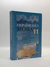 Українська мова 11 клас Рівень стандарту Єрмоленко Грамота