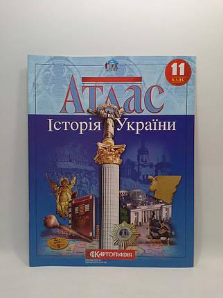 Атлас Історія України 11 клас Картографія, фото 2