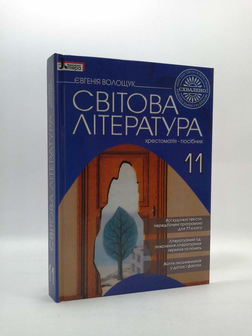 Літера ЛТД Хрестоматія посібник Світова література 11 клас Волощук