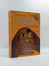 Літера ЛТД Хрестоматія посібник Світова література 10 клас Волощук