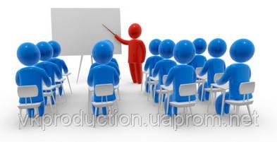 Бизнес-тренинги, семинары, консультации
