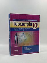 10 клас Геометрія Академічний рівень Рівень стандарту Єршова Ранок