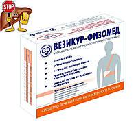 Лечение желчного пузыря и печени «Везикур-Физомедом»