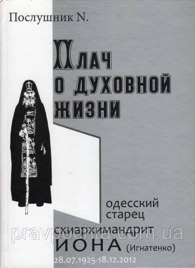 Плач про духовне життя. Одеський старець схиархімандрит Іона (Ігнатенко)