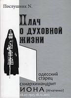 Плач о духовной жизни. Одесский старец схиархимандрит Иона (Игнатенко)