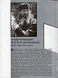 Плач про духовне життя. Одеський старець схиархімандрит Іона (Ігнатенко), фото 2