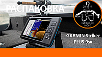 ОБЗОР GPS-плоттера / эхолота Garmin Striker Plus 9sv - РАСПАКОВКА