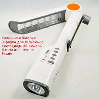 Фонарь-лампа-динамо-радио-зарядное для телефонов XLN-609