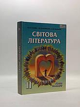 Світова література Рівень стандарту 11 клас Ісаєва Сиция