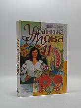 Українська мова 11 клас Рівень стандарту Пентилюк Сиция