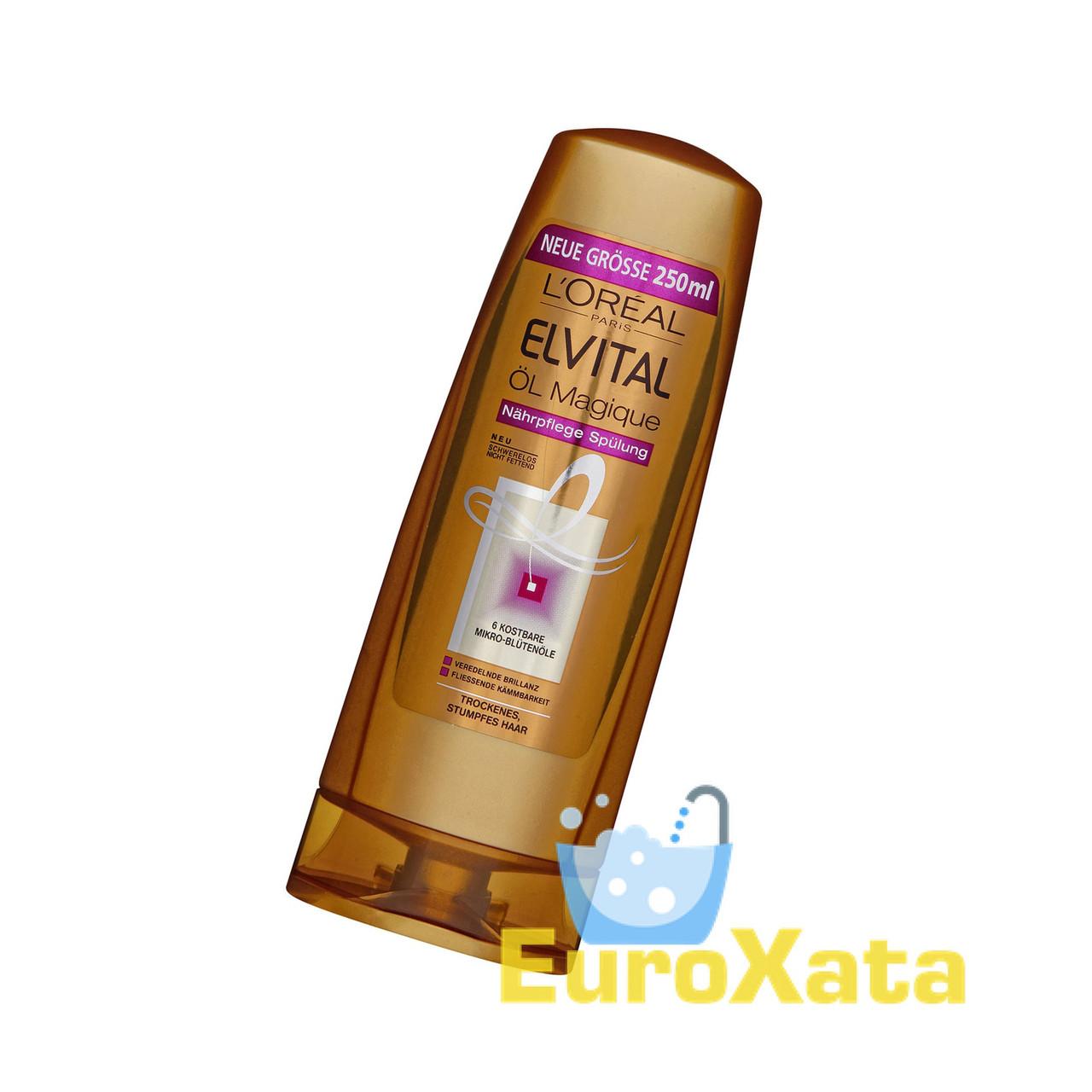 Бальзам - кондиционер L'Oreal Paris Elvital OL Magique для сухих и тусклых волос 200 мл (Германия)
