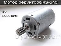 Мотор RS-540 12V 10000 оборотов редуктора детского электромобиля