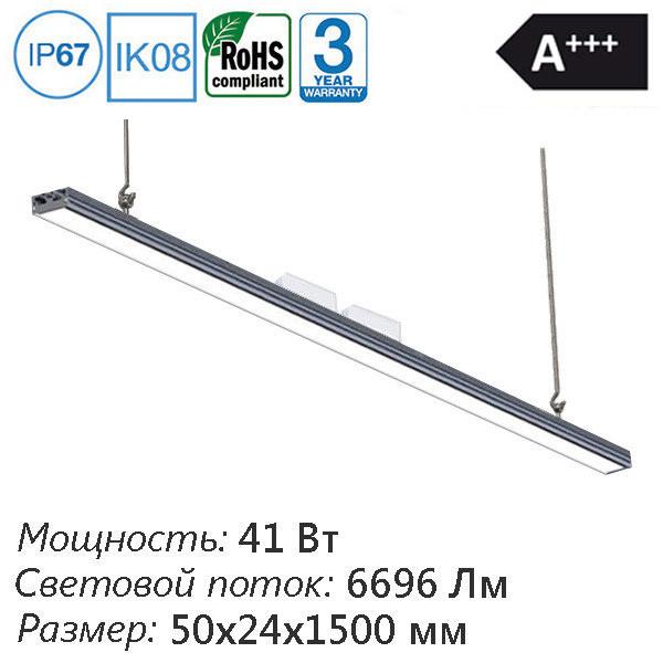 Линейные светодиодные подвесной светильник ip54 40 вт 1500 на тросах для освещения магазина и торговых залов