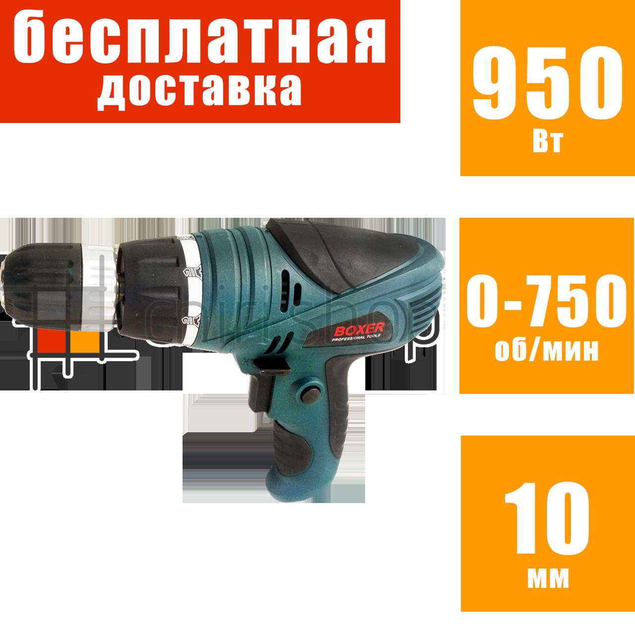Сетевой шуруповерт Boxer BX-131, 950 Вт, регуляция 0-750 об, 10 мм, электрошуруповерт для дома