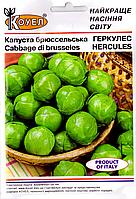 ТМ КОУЕЛ Капуста брюсельская Геркулес 10г